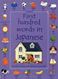 First 100 Words in Japanese (First Hundred Words)