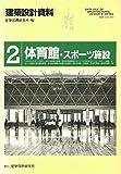 体育館・スポーツ施設 (建築設計資料)