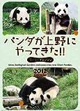 パンダが上野にやってきた!!(リーリーとシンシン) [2012年 カレンダー]
