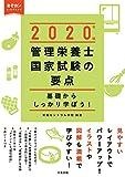 管理栄養士国家試験の要点 2020年版: 基礎からしっかり学ぼう!