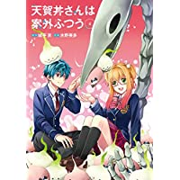 天賀井さんは案外ふつう 4巻 (デジタル版ガンガンコミックス)