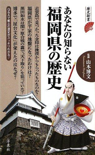 あなたの知らない福岡県の歴史 (歴史新書)の詳細を見る