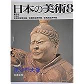 毘沙門天像 (日本の美術 No.315)