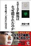 「STAP細胞はなぜ潰されたのか ~小保方晴子『あの日』の真実~」渋谷 一郎