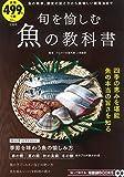 旬を愉しむ魚の教科書 (TJMOOK 知恵袋BOOKS)