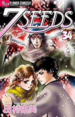 7SEEDSの最新刊
