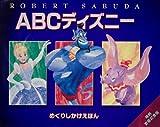 ABCディズニー (めくりしかけえほん)