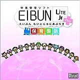 栄養計算ソフト EIBUN LiteJrPlus 保育園版