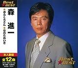 森進一 BEST★BEST 12CD-1009 [Special Edition] / 森進一 (CD - 2008)