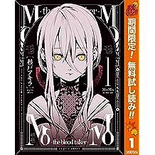 MoMo -the blood taker-【期間限定無料】 1 (ヤングジャンプコミックスDIGITAL)