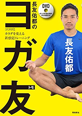 長友佑都のヨガ友(トモ) ココロとカラダを変える新感覚トレーニング