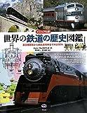 ビジュアル版 世界の鉄道の歴史図鑑―蒸気機関車から超高速列車までの200年