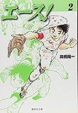 エース! 2 (集英社文庫—コミック版)