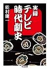 実録テレビ時代劇史 (ちくま文庫)