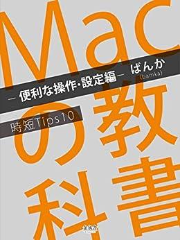 [ばんか(bamka)]のMacの教科書 -便利な操作・設定編-