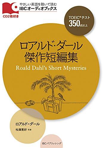 CD付 ロアルド・ダール傑作短編集 Roald Dahl's Short Mysteries (IBCオーディオブックス)の詳細を見る