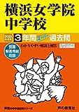 326横浜女学院中学校 2020年度用 3年間スーパー過去問 (声教の中学過去問シリーズ)