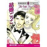 結婚ごっこ (ハーレクインコミックス)