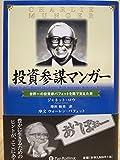 投資参謀マンガー ― 世界一の投資家バフェットを陰で支えた男