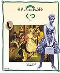 くつ (ビジュアルでわかる世界ファッションの歴史)