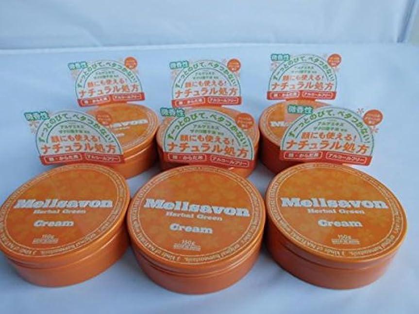 現代静めるステーキ【6個セット】 [メルサボン] スキンクリーム(ハーバルグリーン)大缶 [6個セット]