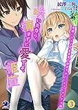 咲いたなら、摘まずに愛でよ、姫菫 男嫌いのスミレを本気で惚れさせていちゃいちゃする話(3) (オシリス文庫)