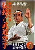 DVD>柳川昌弘の理伝授!武道空手 1 「基本」ノ巻浮身の体得 (<DVD>)