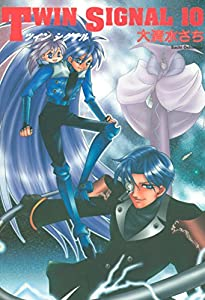 TWIN SIGNAL(10) (ソノラマコミック文庫)