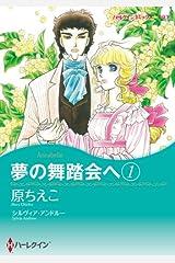夢の舞踏会へ 1 (ハーレクインコミックス) Kindle版