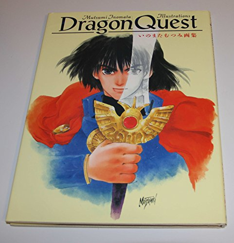 DRAGON QUEST―いのまたむつみ画集の詳細を見る