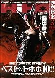 映画秘宝 2009年 03月号 [雑誌]