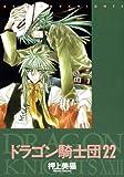 ドラゴン騎士団 (22) (ウィングス・コミックス)