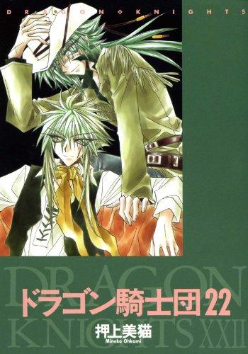 ドラゴン騎士団 (22) (ウィングス・コミックス)の詳細を見る