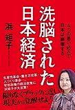 洗脳された日本経済 画像