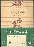 ひさとその女友達―他一篇 (1954年) (角川文庫)
