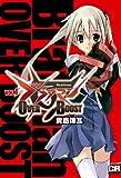ブラフマン OVER BOOST(1)(CRコミックス) (CR COMICS)