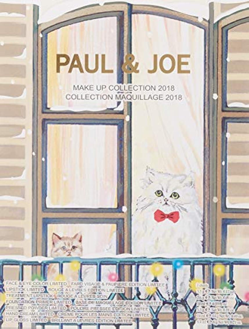 墓切断するはがきポール&ジョーボーテ メイクアップ コレクション 2018