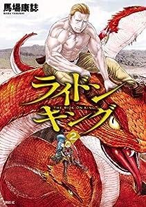 ライドンキング(2) (シリウスコミックス)