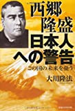 西郷隆盛日本人への警告―この国の未来を憂う (OR books)