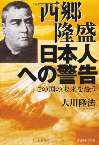 西郷隆盛日本人への警告―この国の未来を憂う (OR books)の詳細を見る