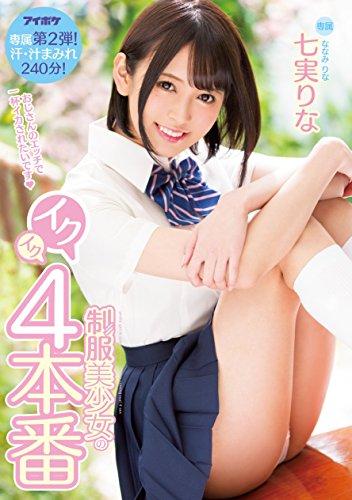制服美少女のイクイク4本番 アイデアポケット [DVD]