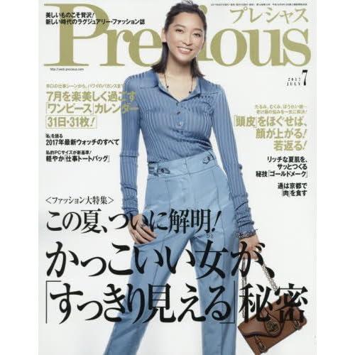 Precious(プレシャス) 2017年 07 月号 [雑誌]
