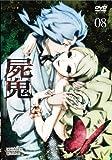 屍鬼 8(通常版)[ANSB-9413][DVD]