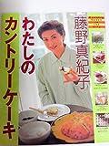 藤野真紀子わたしのカントリーケーキ (まあるい食卓シリーズ)