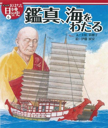 鑑真、海をわたる (絵本版おはなし日本の歴史 6)