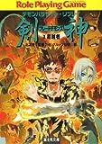 剣神(ブレードデモンズ)〈3〉超越者—デモンパラサイト・リプレイ (富士見ドラゴンブック)