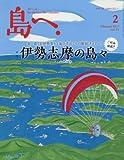 島へ。 Vol.91 2017年 2月号 [雑誌]