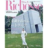 Richesse (リシェス) 2019   FALL No.29 (FG MOOK)