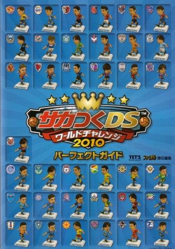サカつくDS ワールドチャレンジ2010 パーフェクトガイド (ファミ通の攻略本)