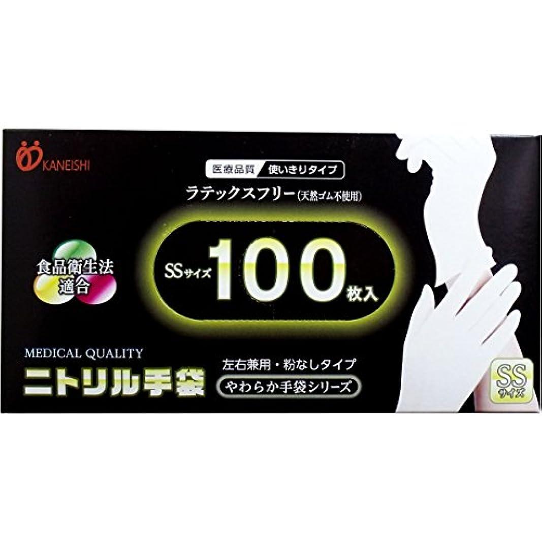 ラテックスフリー 手軽に使い捨て出来る 介護 やわらかニトリル手袋 パウダーフリー 100枚入 SSサイズ